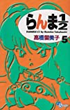 Ranma 1/2 New version Vol. 5 (Ranma 1/2  (Shinsou ban)) (in Japanese)