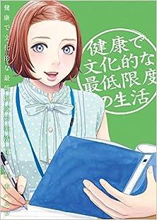 健康で文化的な最低限度の生活 第01-04巻 [Kenkou de Bunkateki na Saitei Gendo no Seikatsu vol 01-04]