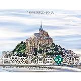 カレンダー2017 富井義夫の世界文化遺産 海外編 (ヤマケイカレンダー2017)