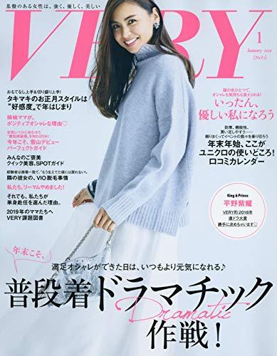VERY(ヴェリィ) 2019年 01 月号 [雑誌]