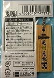 Japan Import Sengoku BASARA Kifuda strap Motonari Mori [Chugoku, Shikoku and Kyushu district limited]