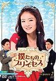 [DVD]僕たちのプリンセス DVD-BOX2