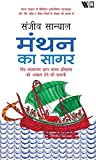 The Ocean of Churn (Hindi): Manthan ka Sagar: Hind Mahasagar Dwara Manav Itihaas ko Aakaar Dene ki Kahani