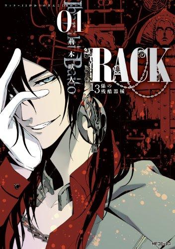 RACK―13係の残酷器械― 1 (コミックジーン)