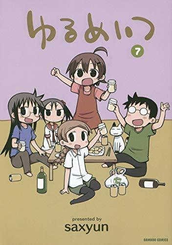 ゆるめいつ 7 (バンブーコミックス)