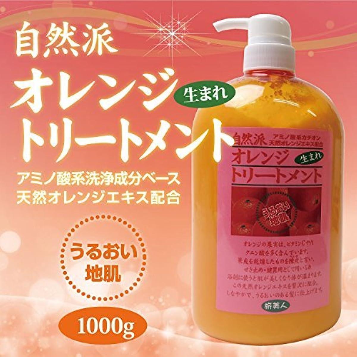 [해외] 아즈마상사 자연파 오렌지 트리트먼트 1000g