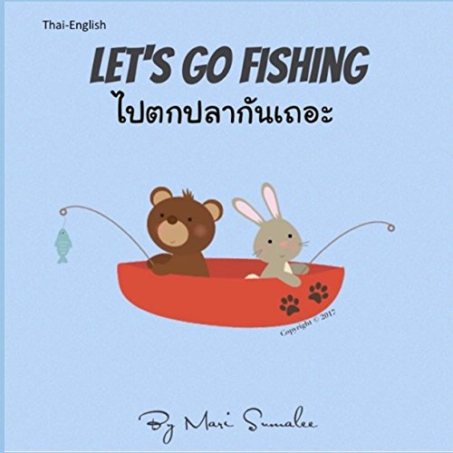 Let's go fishing ไปตกปลากันเถอะ: Dual Language Edition English-Thai by Independently published