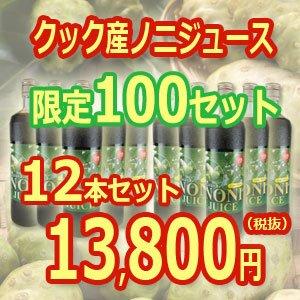 数量限定!100%クック産ノニジュース12本セット(ビンタイプ) B076Z7BLZX