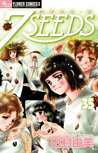 7SEEDS 35 (フラワーコミックスアルファ)