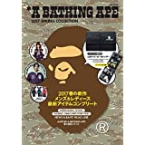 A BATHING APE 2017年春号
