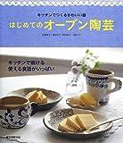 はじめてのオーブン陶芸―キッチンでつくるかわいい器