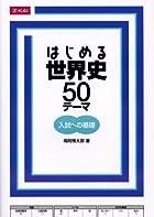 はじめる世界史50テーマ 新装版