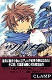 Tsubasa: RESERVoir CHRoNiCLE, Vol. 21