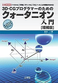 3Dグラフィックスのための数学入...