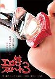 エロ唇スロート 3 [DVD]