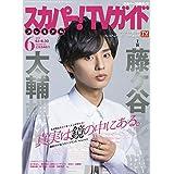 スカパー! TVガイド 2019年6月号