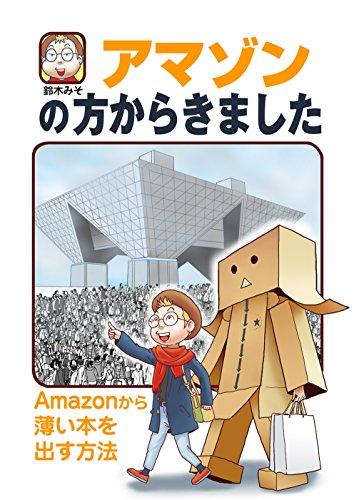 アマゾンの方からきました~Amazonから薄い本を出す方法