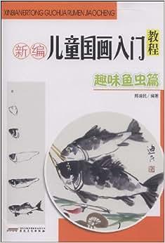 《新編兒童國畫入門教程:有趣魚蟲篇》 鄭迪民【摘要