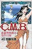 C.M.B.森羅博物館の事件目録(40) (講談社コミックス月刊マガジン)