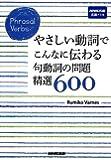 Phrasal Verbs やさしい動詞でこんなに伝わる 句動詞の問題 精選600 (NHK出版英語ドリル)