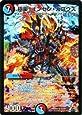 デュエルマスターズ 【極楽! オンセン・ガロウズ】【スーパーレア】 DMR03-S04-SR ≪ガイアール・ビクトリー≫