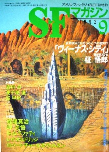 S-Fマガジン 1992年9月号
