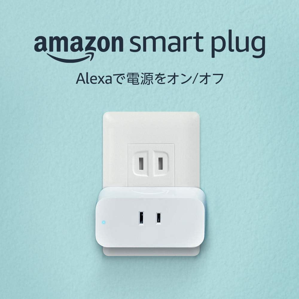 Amazon純正スマートプラグ
