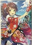 姫繰三六五画集 二〇一七年版 上巻