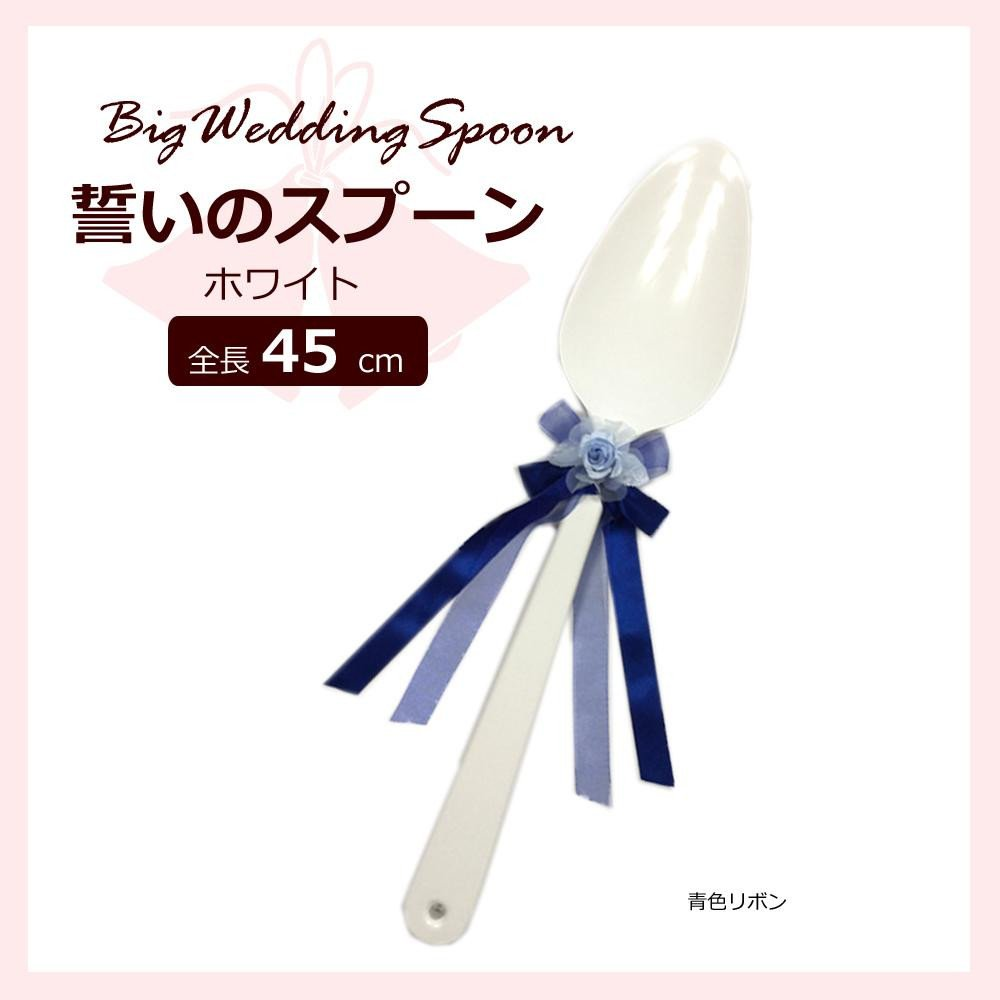 日用品 冠婚葬祭 関連商品 ファーストバイトに ビッグウエディングスプーン 誓いのスプーン ホワイト 45cm 青色リボン B076B61BQ9