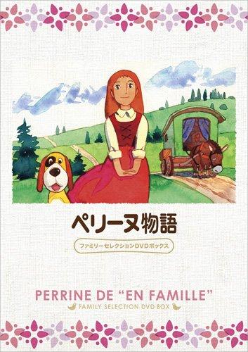 ペリーヌ物語