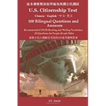 U.S. Citizenship Test (Chinese - English) 100 Bilingual Questions and Answers (Chinese Edition)