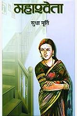Mahashweta (Hindi) Kindle Edition