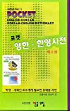 Minjung's Pocket English-Korean/Korean-English Dictionary (English and Korean Edition), Gene S. Rhie, 8938704424
