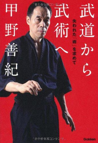 武道から武術へ―失われた「術」を求めて
