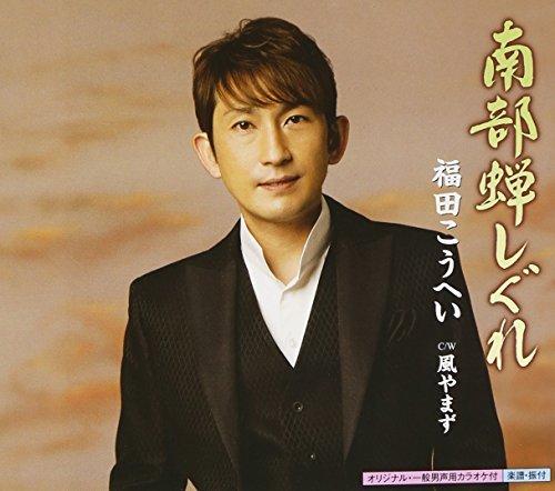 Kohei Fukuda - Nanbu Semishigure / Kaze Yamazu [Japan CD] KICM-30471 by Kohei Fukuda (2012-10-24)