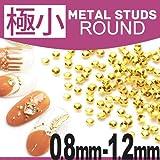大容量!極小メタルスタッズネイルパーツ極小ラウンドメタルスタッズ[0.8mm/1mm/1.2mm] 高品質メタルネイルパーツ ジェルネイル 約60粒入 ゴールド・シルバー