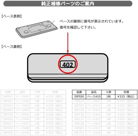 カーメイト(CARMATE) ISP 550 ベース 410 アフターパーツ