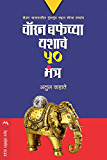 WARREN BUFFETCHYA YASHACHE 50 MANTRA (Marathi Edition)