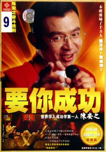 Price comparison product image Chen laws of success to your success [brand new genuine unopened 9.5 product VCD Disc](Chinese Edition)