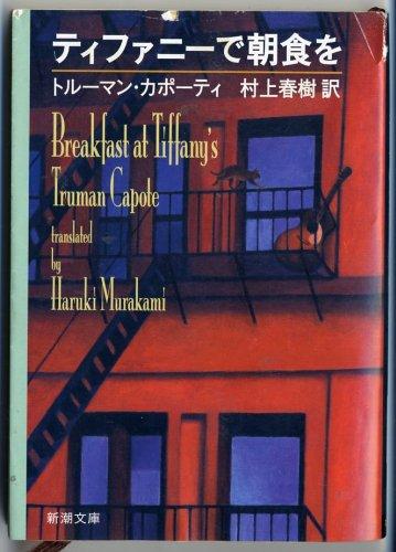 海外文学 映画化 ティファニーで朝食を