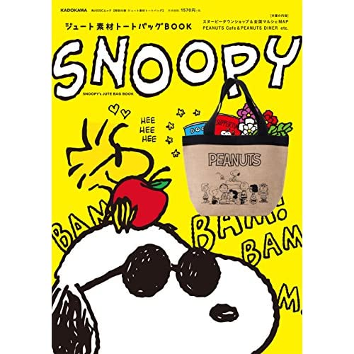 SNOOPY ジュート素材トートバッグ BOOK 画像 A