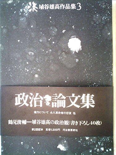 埴谷雄高作品集〈3〉政治論文集 (1971年)