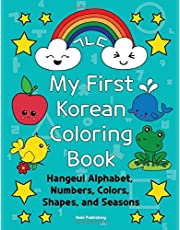 My First Korean Coloring Book: English - Korean, Hangeul Alphabet, Numbers, Colors, Shapes, and Seasons