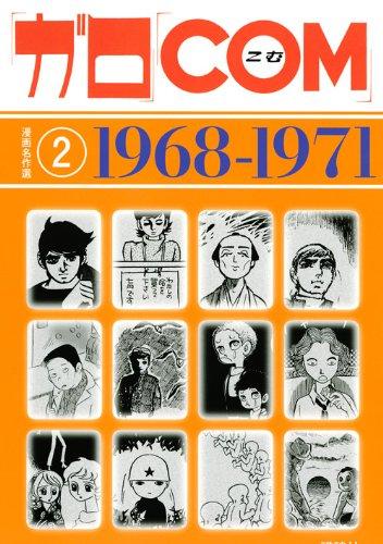 「ガロ」「COM」漫画名作選 2の商品画像
