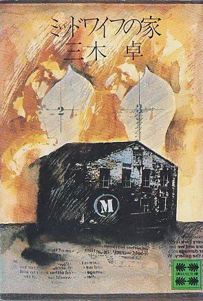 ミッドワイフの家 (1978年) (講談社文庫)
