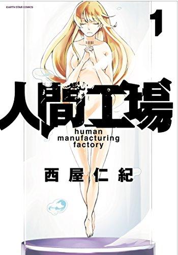 人間工場(1) (アース・スターコミックス)