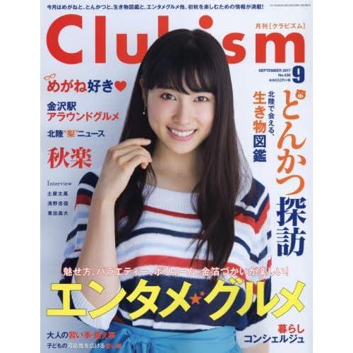 Clubism 2017年9月号 表紙画像