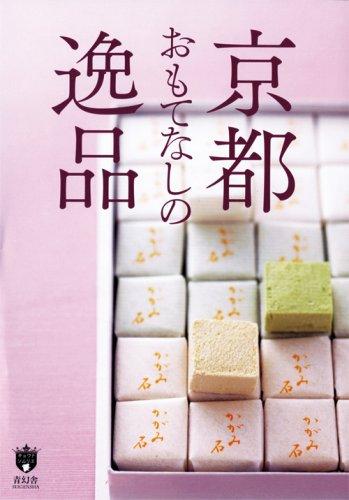 あの人に贈りたい、京都おもてなしの逸品<京都ソムリエ> (京都ソムリエシリーズ)