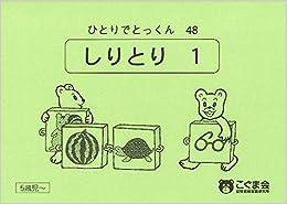 Book's Cover of ひとりでとっくん48 しりとり1 (日本語) 単行本(ソフトカバー) – 2017/7/14