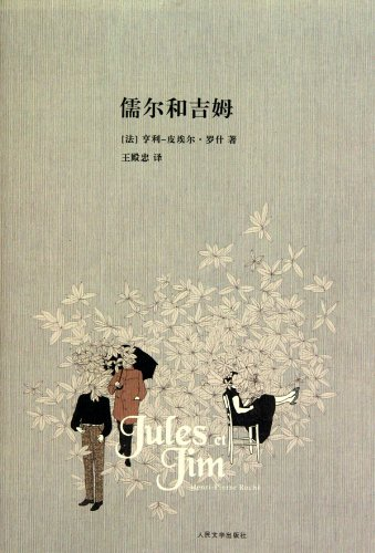 Jules and Jim (Chinese Edition)